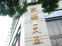 Kingkey Phoenix Hotel style Apartment China