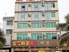 Bao Jia Li Ya Hostel | Hotel in Sanya