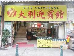 Cheap Hotel in Macau | Villa Universal