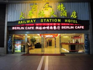 /shenzhen-railway-station-hotel/hotel/shenzhen-cn.html?asq=5VS4rPxIcpCoBEKGzfKvtBRhyPmehrph%2bgkt1T159fjNrXDlbKdjXCz25qsfVmYT