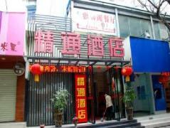 Jingtong Hotel Nanning Gucheng Branch | Hotel in Nanning