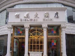 Brawway Hotel