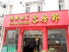 Guilin Muslim Hotel | Hotel in Guilin