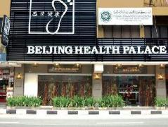Beijing Boutique Hotel Room | Malaysia Hotel Discount Rates