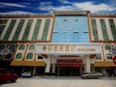 Xuan Lai Si Hotel | Hotel in Shenzhen