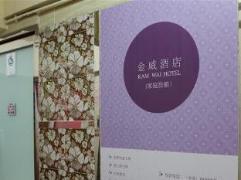 Kam Wai Hotel | Cheap Hotels in Hong Kong
