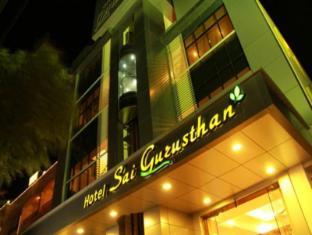 /hotel-sai-gurusthan/hotel/shirdi-in.html?asq=jGXBHFvRg5Z51Emf%2fbXG4w%3d%3d