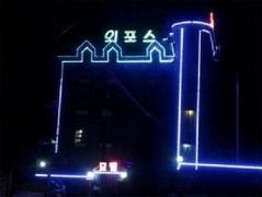 Wepos Motel