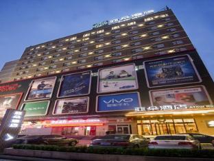 /sv-se/atour-hotel-xian-yanta-branch/hotel/xian-cn.html?asq=vrkGgIUsL%2bbahMd1T3QaFc8vtOD6pz9C2Mlrix6aGww%3d