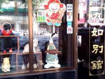 Jio Ru Hotel: exterior