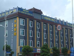 Huaxun Inns Shanghai Jiang Qiao Branch