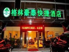 Greentree Inn Wuxi Gonghu Avenue Jinchengwan Park Express Hotel | Hotel in Wuxi