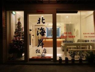 /zh-cn/north-coast-hotel-chung-zhang/hotel/matsu-island-tw.html?asq=qLRrIS5f%2b0qz%2f5D24ljD4sKJQ38fcGfCGq8dlVHM674%3d
