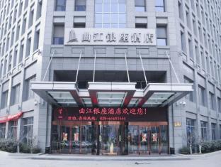 Xian Qujiang Yinzuo Hotel