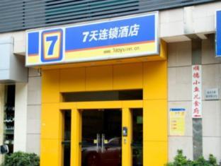 7 Days Premium Guangzhou - Kecun Metro 2rd Branch