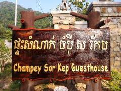 Champeysar Kep Guesthouse and Bungalows | Cambodia Hotels