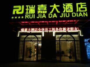 Chengdu Ruijia Hotel