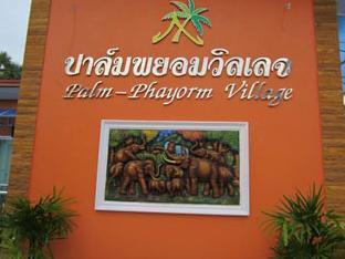 /ca-es/palm-phayom-village/hotel/songkhla-th.html?asq=jGXBHFvRg5Z51Emf%2fbXG4w%3d%3d