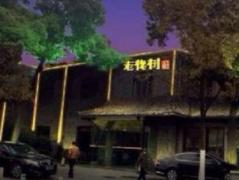 Scholar Tree and Riverside Boutique Hotel | China Budget Hotels