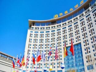 /it-it/qingdao-huaxi-hotel-jimo/hotel/qingdao-cn.html?asq=vrkGgIUsL%2bbahMd1T3QaFc8vtOD6pz9C2Mlrix6aGww%3d