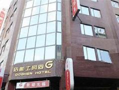 Hotel in Taiwan | Goshen Hotel