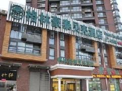 GreenTree Inn Beijing Shangdi East Anningzhuang Road Shell Hotel China