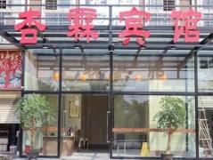 Xiamen Xing Lin Hotel | Hotel in Xiamen