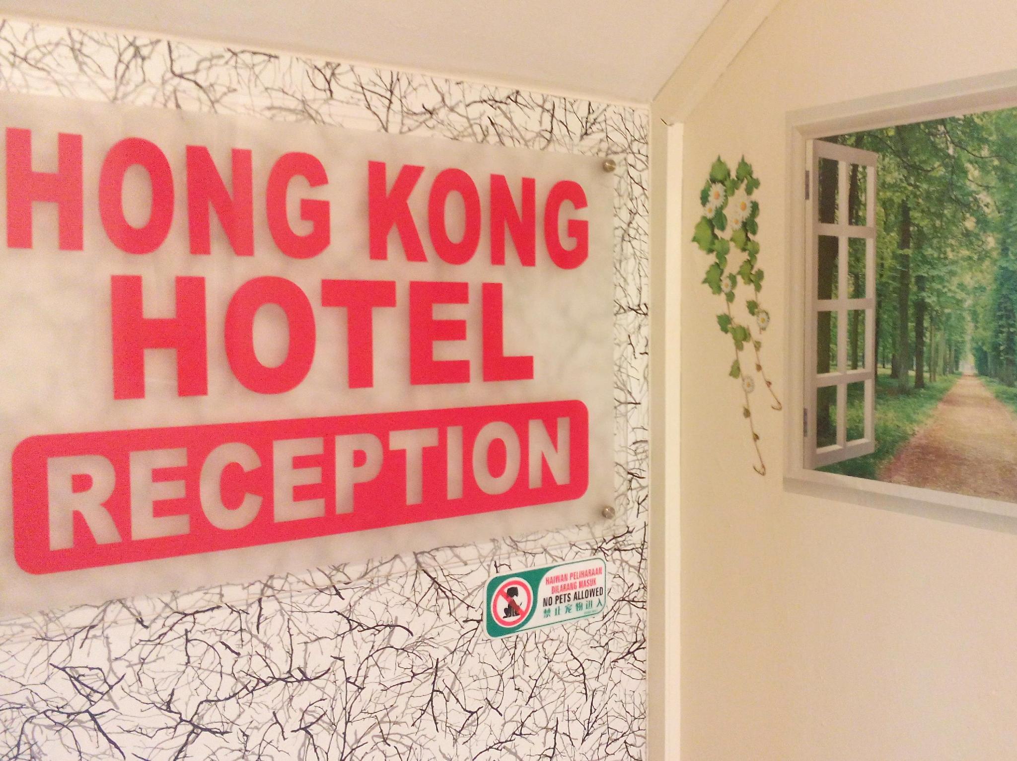 ホンコン ホテル17