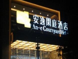 /ane-courtyard-hotel-yibin-branch/hotel/yibin-cn.html?asq=jGXBHFvRg5Z51Emf%2fbXG4w%3d%3d