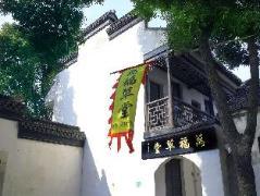 Tongli Wanfu Humble Cottage | Hotel in Suzhou