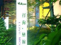 Takao Motel: exterior