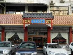 Jinan Confucius Hotel | Hotel in Jinan