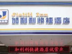 Xian Jialili Express Hotel Huancheng East Road Branch | Hotel in Xian