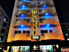 Al Seef Hotel Apartments | UAE Hotel Discounts