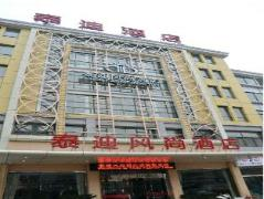 Yiwu Tdidi Fashion Hotel | Hotel in Yiwu