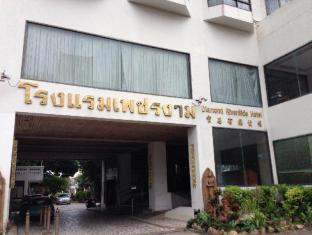 Diamond River Ping Petch-Ngam Hotel Chiang Mai - Exterior