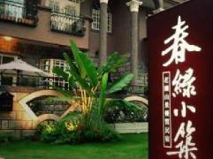 Spring Green Guest House | Taiwan Hotels Hualien