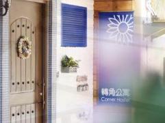 Corner Hostel | Taiwan Budget Hotels