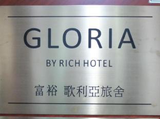 歌利亚旅舍