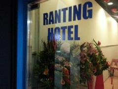 Ranting Guesthouse | Malaysia Budget Hotels