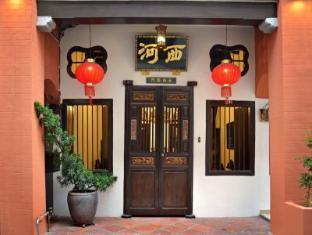 蘇洪路遺産之家海峽酒店