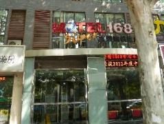 Motel 168 Nanjing Central Road | Hotel in Nanjing