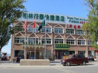 GreenTree Inn Beijing Daxing Lucheng Express Hotel