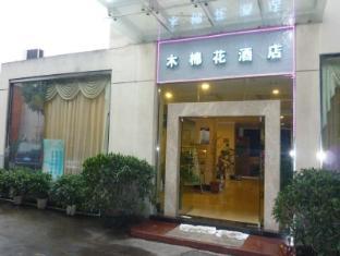 /zhuhai-kapok-hotel/hotel/zhuhai-cn.html?asq=jGXBHFvRg5Z51Emf%2fbXG4w%3d%3d