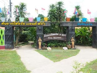 /th-th/tontarn-resort-and-spa/hotel/khanom-nakhon-si-thammarat-th.html?asq=jGXBHFvRg5Z51Emf%2fbXG4w%3d%3d