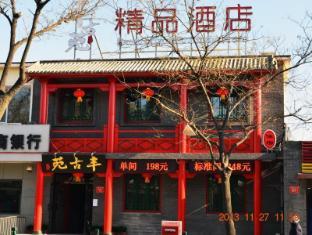 Beijing Ancient Garden Hotel