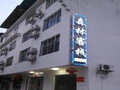 Zhangjiajie Forest Inn Baofeng Lake Shop | Hotel in Zhangjiajie