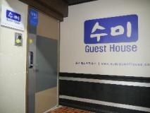 Sumi Guesthouse 2: entrance