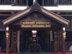 Wong Sai Siri Srichiangkhan Hotel | Thailand Cheap Hotels
