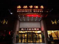 Heideber Hotel | Hotel in Haikou